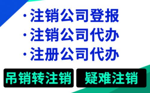 上海注销公司需要带什么资料