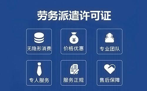 上海劳务派遣许可证怎么办理